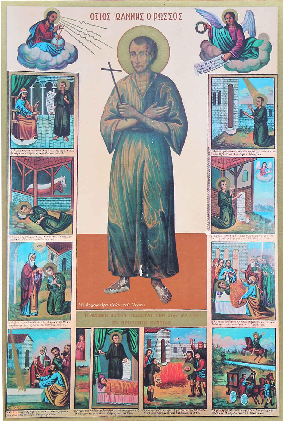 Икона Святого Праведного Иоанна Русского с житием.