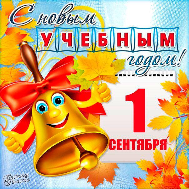 s_1_sentyabrya