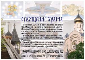 приглашение на освящение храма