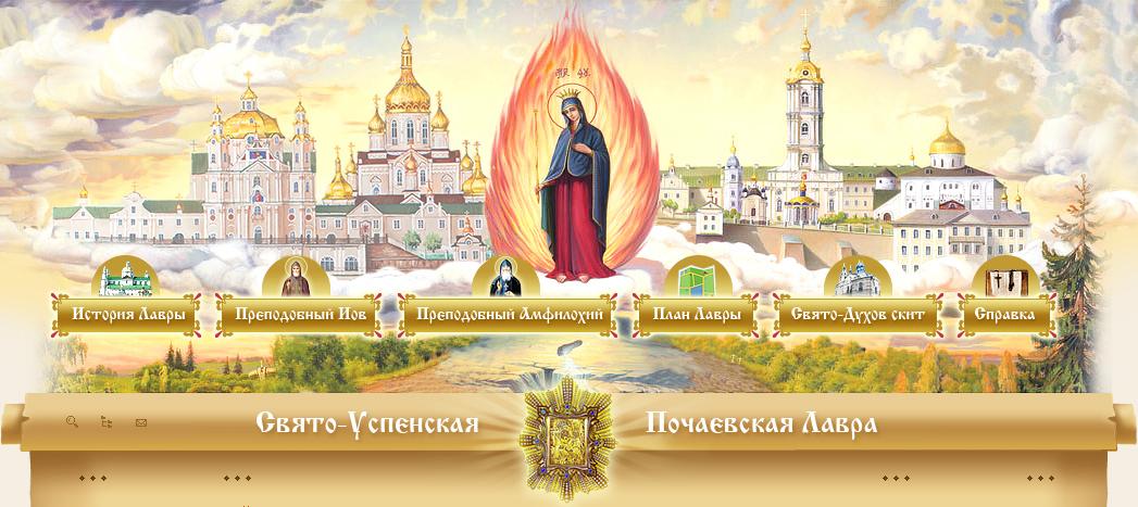 Паломническая поездка в Свято-Успенскую Почаевскую Лавру 23-24 декабря 2017 С  23  по  24  декабря  2017г.  организуется  паломническая  поездка в Свято-Успенскую   Почаевскую  Лавру.Подробнее