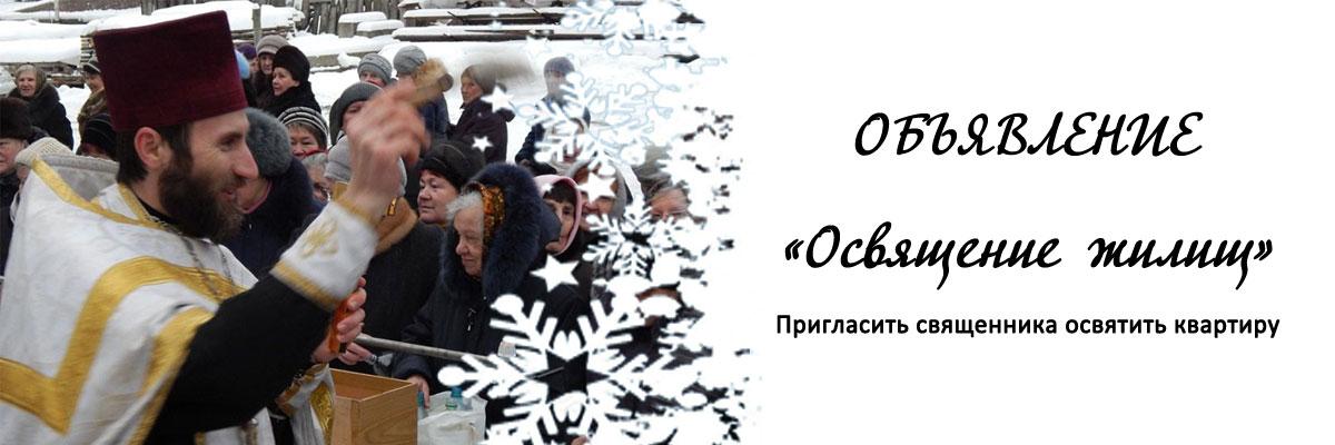 Пригласить священника освятить дом Начиная с праздника Богоявления (Крещения Господня), священники нашего прихода по традиции посещают дома прихожан для молитвы, благословения и окропления Крещенской водой.Подробнее