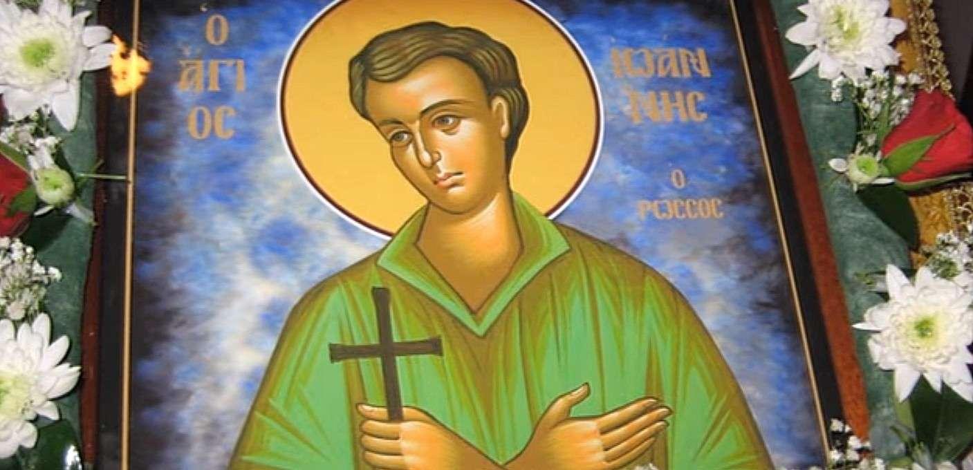 С праздником святого Иоанна Русского