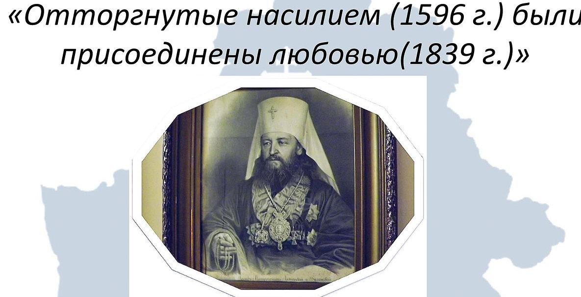 150-летие со дня кончины митрополита Литовского и Виленского Иосифа (Семашко) Подробнее