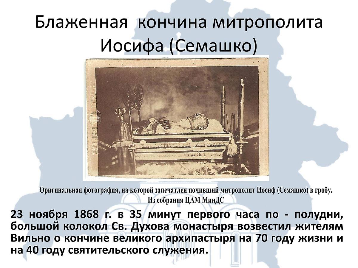 semashko2018_29