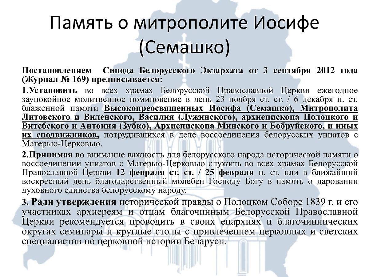 semashko2018_31