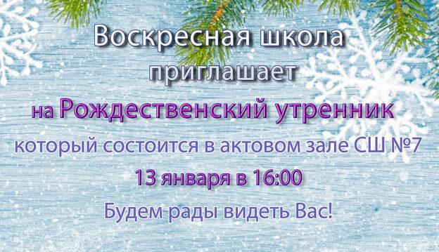 Открытка-Рождество-2019-1