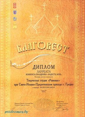 диплом-Радость-моя-1