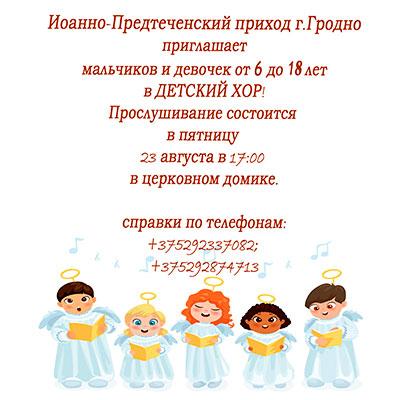 объявление-хор