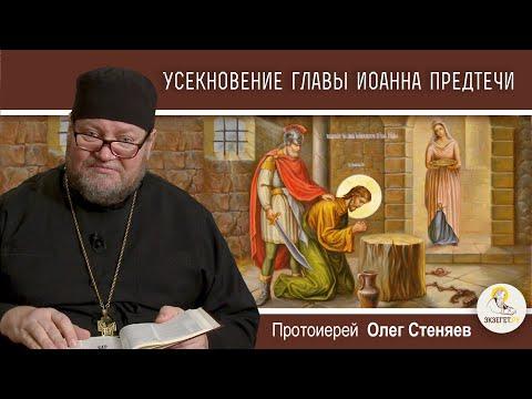 Усекновение главы Иоанна Предтечи. Протоиерей Олег Стеняев. ВидеоПодробнее