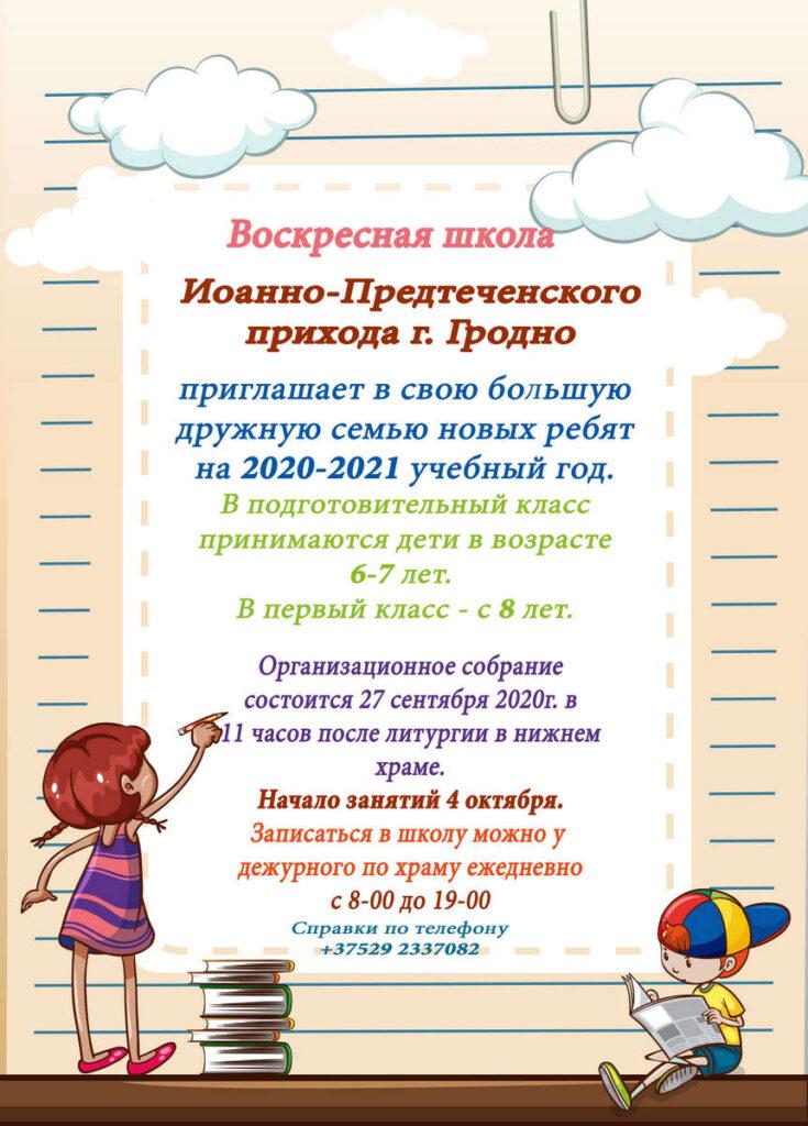 объявление в воскресную школу