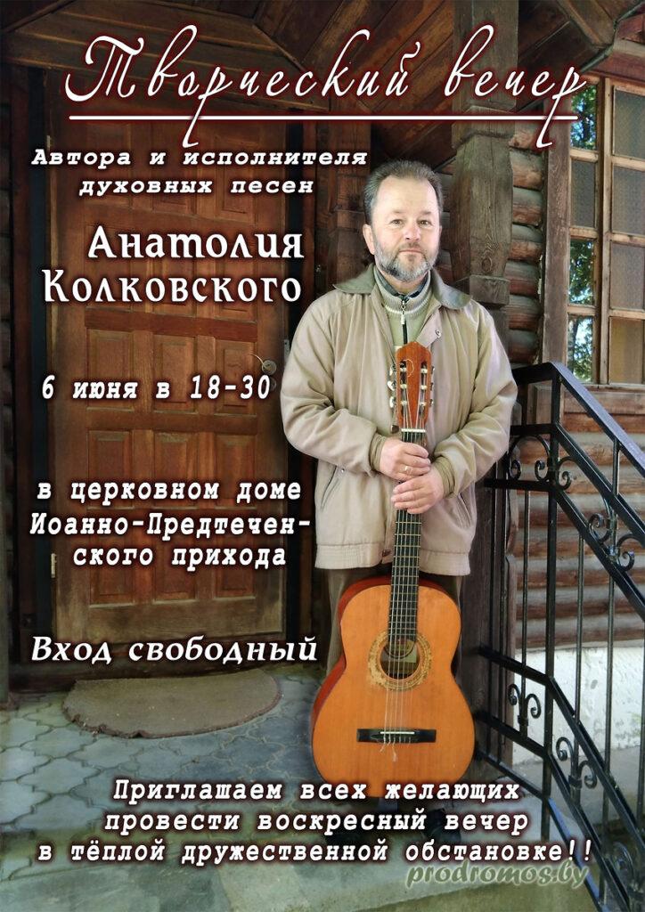 афиша-Колковский-2