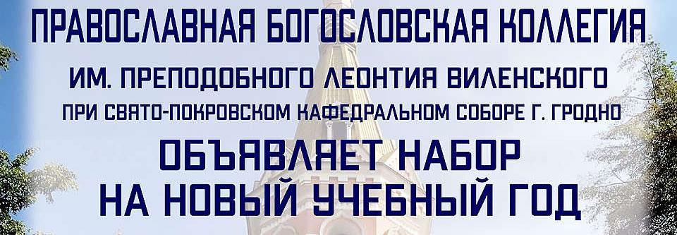 Православная богословская коллегия объявляет набор на новый учебный годПодробнее