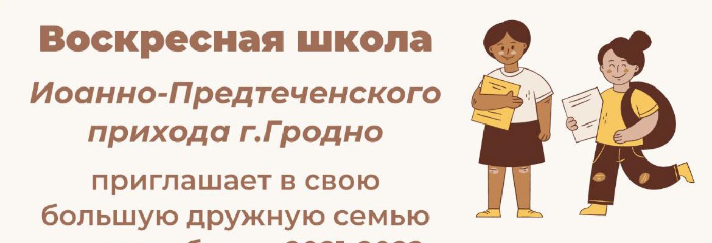 объявление-воскресная-школа-01