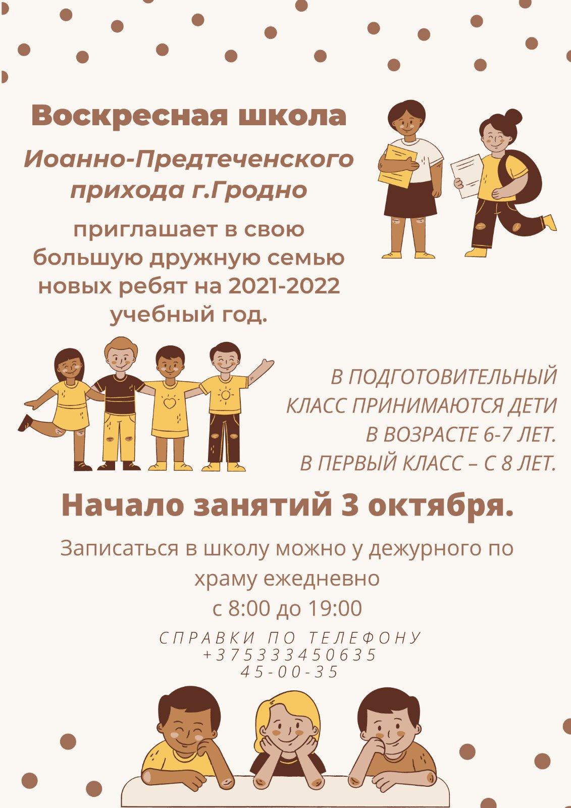 объявление воскресная школа